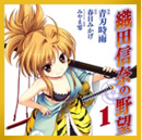 ONnYW Manga.png