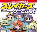 Slayers Reading