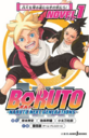 Boruto Novel 1.png
