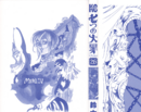 Volume 26 Inside Cover.png