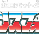 Fight! Super Robot Lifeform Transformers