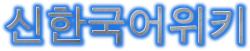 신한국어 위키