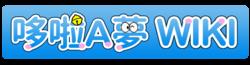 哆啦A夢wiki
