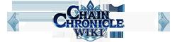 Chain Chronicle 維基