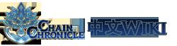Chain Chronicle 中文维基