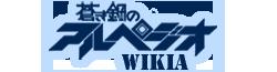 Aoki Hagane no Arpeggio Wiki