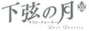 Kagen no Tsuki Wiki