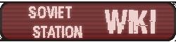 Вики Советской станции 13